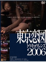 東京恋図 CASE #09 「純真 / Innocence of Asia」 ダウンロード