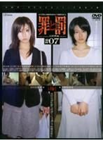 罪と罰 万引き女 #07 人妻編・2