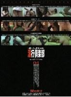 素人斡旋 淫行倶楽部 04 ダウンロード
