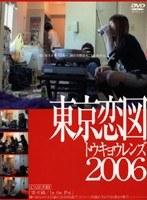 東京恋図 CASE #10 「寄せ鍋 / In the Pot」 ダウンロード