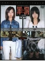 罪と罰 万引き女 #08 女子大生編・3 ダウンロード