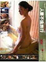 密着生撮り 人妻不倫旅行 #059 ダウンロード