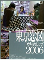 東京恋図 CASE #11 「三者面談 / Men&Woman」 ダウンロード