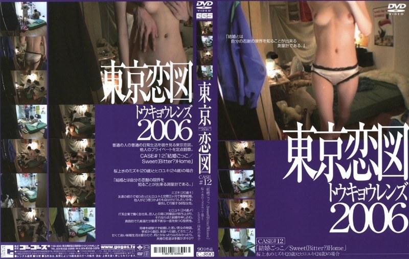 東京恋図 CASE #12 「結婚ごっこ Sweet(Bitter?)Home」