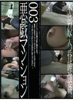 悪戯マンション 003 ダウンロード