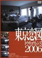 東京恋図 CASE #13 「邂逅 / Re:union」 ダウンロード