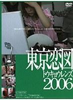 東京恋図 CASE #14 「メイクルーム / Transform」 ダウンロード
