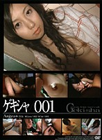 ゲキシャ / 001 Anjyu