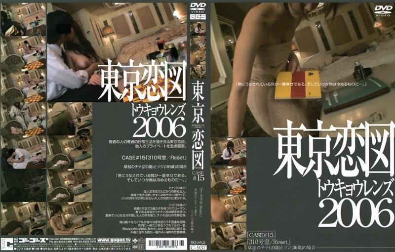 東京恋図 CASE #15 「310号室 / Reset」
