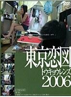 東京恋図 CASE #17 「変態」 ダウンロード