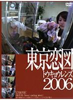 東京恋図 CASE #19 「最終回 / Never ending story」 ダウンロード