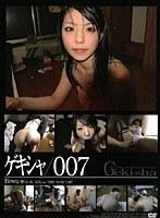ゲキシャ / 007 Biwa ダウンロード