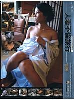 密着生撮り 人妻不倫旅行 #069 ダウンロード