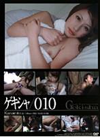 ゲキシャ / 010 Kanae ダウンロード