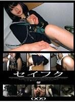 セイフク 009 ダウンロード