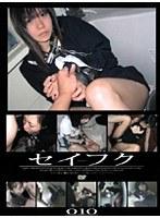 セイフク 010 ダウンロード