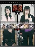 罪と罰 万引き女 #22 女子大生編・5