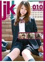 jk 010 なみ ダウンロード