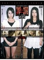 罪と罰 万引き女 #25 女子大生編・6