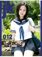 jk 012 あさみ ダウンロード
