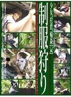 少女、拉致、輪姦【〇五】制服狩り ダウンロード