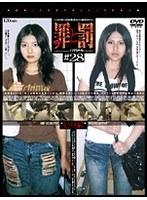 罪と罰 万引き女 #28 女子大生編・7