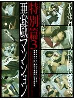 悪戯マンション 特別篇 3 ダウンロード