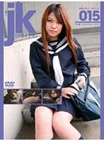 jk 015 あい