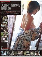 密着生撮り 人妻不倫旅行 復刻版 #006 ダウンロード