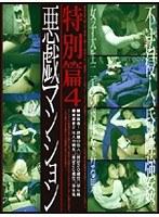 悪戯マンション 特別篇 4 ダウンロード