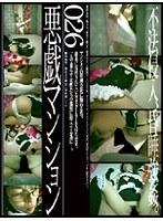 悪戯マンション 026 ダウンロード