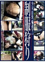 少女、拉致、輪姦【十三】制服狩り ダウンロード
