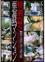 悪戯マンション 特別篇 5 ダウンロード