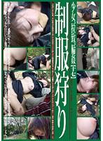 少女、拉致、輪姦【十七】制服狩り ダウンロード