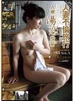 密着生撮り 人妻不倫旅行×人妻湯恋旅行 collaboration #01 Side-A ダウンロード