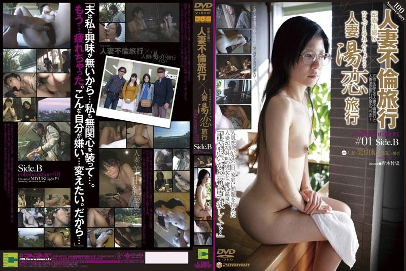 密着生撮り 人妻不倫旅行×人妻湯恋旅行 collaboration #01 Side-B