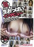 生おっぱいモミモミインタビュー 01 ダウンロード