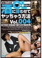 お気に入りのOLを連れ込んで酒に酔わせてヤッちゃう方法 Vol.004 ダウンロード