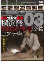横浜発 違法性風俗盗撮 現役女子K生密着エステ店 03 ダウンロード