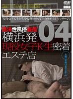 横浜発 違法性風俗盗撮 現役女子K生密着エステ店 04 ダウンロード