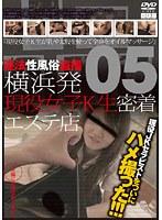 横浜発 違法性風俗盗撮 現役女子K生密着エステ店 05 ダウンロード
