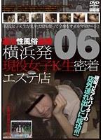 横浜発 違法性風俗盗撮 現役女子K生密着エステ店 06 ダウンロード