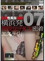 横浜発 違法性風俗盗撮 現役女子K生密着エステ店 07 ダウンロード