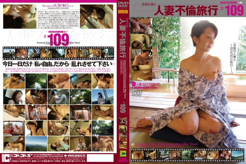 密着生撮り 人妻不倫旅行 #109