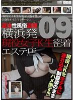 横浜発 違法性風俗盗撮 現役女子K生密着エステ店 09 ダウンロード