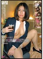 お気に入りのOLを連れ込んで酒に酔わせてヤッちゃう方法 Vol.011 ダウンロード