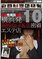 横浜発 違法性風俗盗撮 現役女子K生密着エステ店 10 ダウンロード