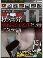 横浜発 違法性風俗盗撮 現役女子K生密着エステ店 11 ダウンロード
