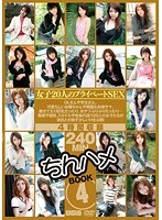ちんハメ BOOK4 ダウンロード
