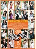 ちんハメ BOOK5 ダウンロード